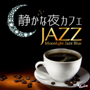 静かな夜カフェJAZZ/Moonlight Jazz Blue