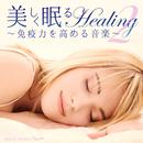 美しく眠るヒーリング2 ~免疫力を高める音楽~/RELAX WORLD