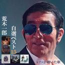自選ベスト15~いつか聴いた歌~/荒木 一郎