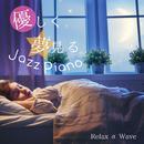 優しく夢見るJazz Piano/Relax α Wave