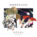 BORDERLESS/ロクトロン