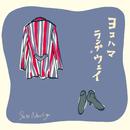 横浜ランプウェイ/斉藤ネヲンサイン
