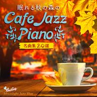 眠れる秋の森のカフェジャズピアノ名曲集20選