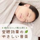疲れをほぐして眠りをさそう安眠効果のやさしい音楽/RELAX WORLD