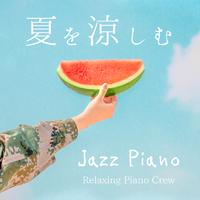 夏を涼しむJazz Piano