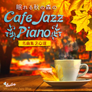 眠れる秋の森のカフェジャズピアノ名曲集20選/Moonlight Jazz Blue