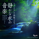 リラックスして熟睡できる静かな水の音楽~暑い夜に水のせせらぎと安らぎを~/RELAX WORLD