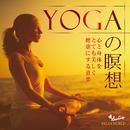 YOGAと瞑想 ~心と身体をとても美しく健康にする音楽~/RELAX WORLD