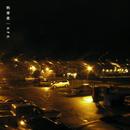 熱帯夜/カフカ