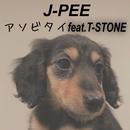 アソビタイ feat. T-STONE/J-PEE