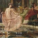イオニアの踊り やまなしりょうへい作品集/青山忠
