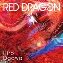 RED DRAGON/ヒロオガワ