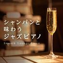 シャンパンと味わうジャズピアノ/Smooth Lounge Piano