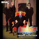 リアルバウト餓狼伝説 ORIGINAL SOUND TRACK/SNK サウンドチーム