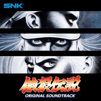餓狼伝説 ORIGINAL SOUND TRACK