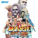 餓狼伝説SPECIAL ORIGINAL SOUND TRACK/SNK サウンドチーム