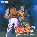 龍虎の拳2/SNK サウンドチーム