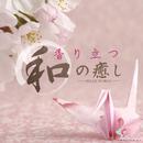 香り立つ和の癒し/RELAX WORLD