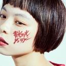 電光石火ジェラシー/MOSHIMO