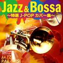 JAZZ& BOSSA ~特選J-POPカバー集~/JAZZ PARADISE