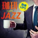 リラックスして効率UP!! 珈琲withJAZZ/JAZZ PARADISE