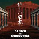 新しい日本 feat. SHINGO★西成/DJ FUKU