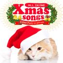 これさえあれば!クリスマスソング名曲全収録-~パーティーでも、一人でも楽しめるクリスマス・ソング24曲~/ボーイ・ミーツ・ガール