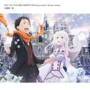 OVA「Re:ゼロから始める異世界生活 Memory Snow」Memory Album/末廣健一郎