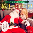 サンタも癒される極上のジャズピアノ~眠れるクリスマスソング集~/Moonlight Jazz Blue