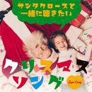 サンタクロースと一緒に聴きたいクリスマスソング/RELAX WORLD