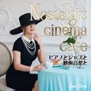 ノスタルジック・シネマ・カフェ~ピアノとジャズと映画音楽と~/JAZZ PARADISE