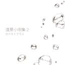 遠景小唄集2/カナタトクラス