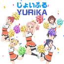 じょいふる/YURiKA