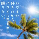 ハワイが好きだから、ハワイに包まれ眠りたい。/RELAX WORLD