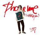Phoneme(に伏在するyon)/芥