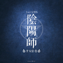 ミュージカル「陰陽師」~平安絵巻~オリジナルサウンドトラック/V.A.