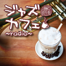 ジャズカフェ~radio~/Relaxing Sounds Productions