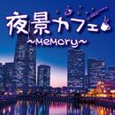 夜景カフェ~memory~/Relaxing Sounds Productions