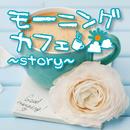 モーニングカフェ~story~/Relaxing Sounds Productions