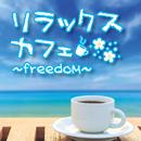 リラックスカフェ~freedom~/Relaxing Sounds Productions