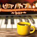ピアノカフェ~bar~/Relaxing Sounds Productions
