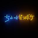 ちょっとピンボケ/ガウディーズ