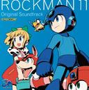 ロックマン11 運命の歯車!! オリジナルサウンドトラック/CAPCOM