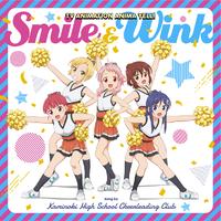 TVアニメ「アニマエール!」ソングコレクション Smile & Wink (舘島虎徹の応援ボイス付)