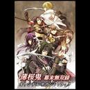 薄桜鬼 幕末無双録 オリジナルサウンドトラック(Digital album)/V.A.