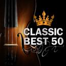クラシック入門 BEST50! Vol.1 ~コミック、アニメ、映画、ドラマ、CM、ポップス、フィギュアスケートなどで使われたクラシック曲を厳選収録~/V.A.