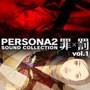 ペルソナ2 罪×罰 サウンドコレクションvol.1/V.A.