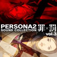 ペルソナ2 罪×罰 サウンドコレクションvol.3