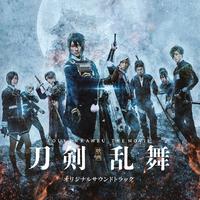 ハイレゾ/『映画刀剣乱舞』オリジナルサウンドトラック