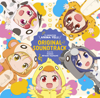 TVアニメ「アニマエール!」オリジナルサウンドトラック